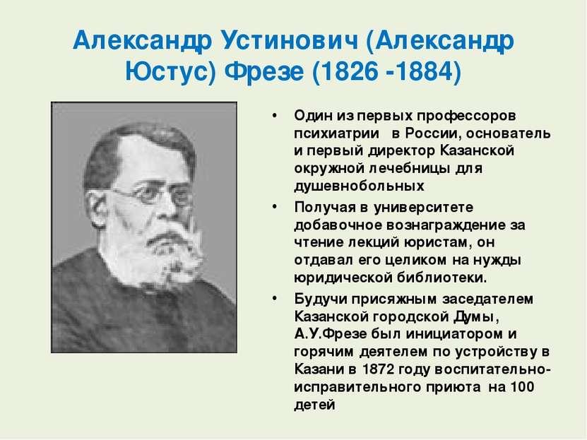 Алекса ндр Усти нович (Алекса ндр Ю стус) Фре зе(1826 -1884) Один из первых ...