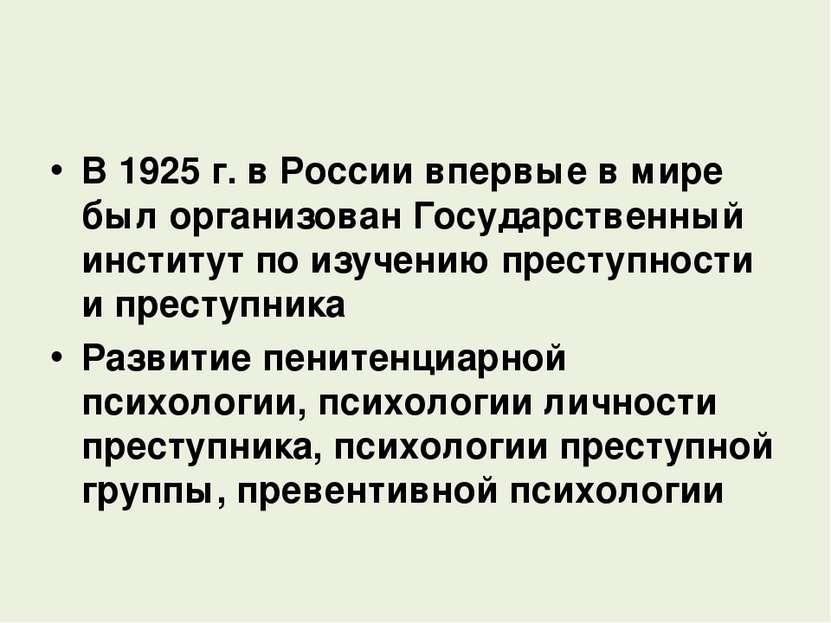 В 1925 г. в России впервые в мире был организован Государственный институт по...