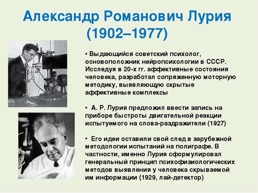 Александр Романович Лурия (1902–1977) Выдающийся советский психолог, осново...