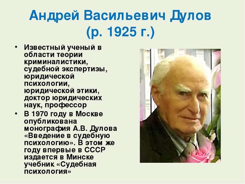 Андрей ВасильевичДулов (р. 1925 г.) Известныйученыйв области теории крим...