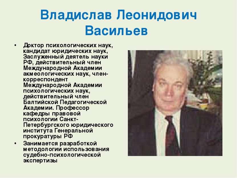 Владислав Леонидович Васильев Доктор психологических наук, кандидат юридичес...