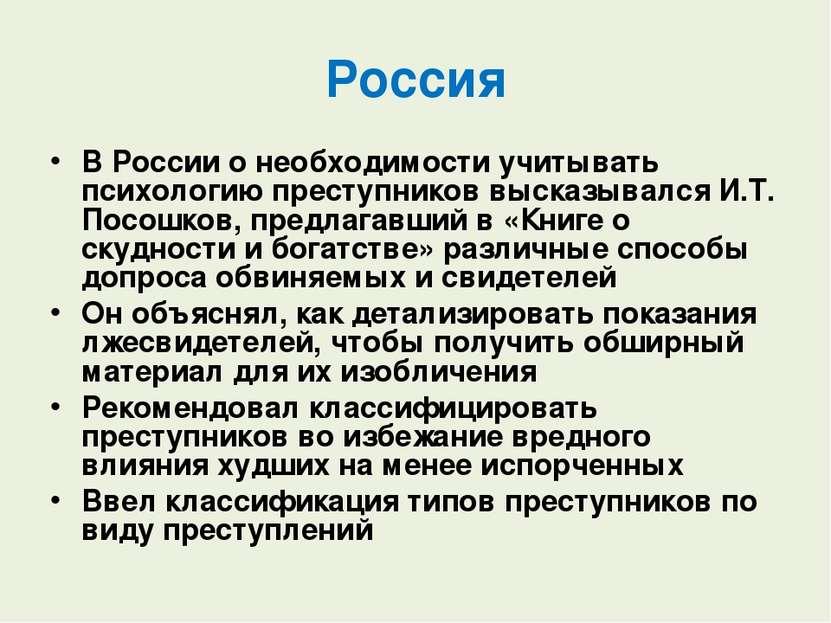 Россия В России о необходимости учитывать психологию преступников высказывалс...