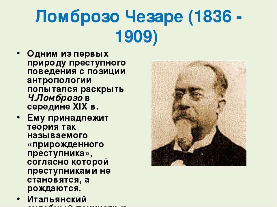Ломброзо Чезаре(1836 - 1909) Одним из первых природу преступного поведения с...