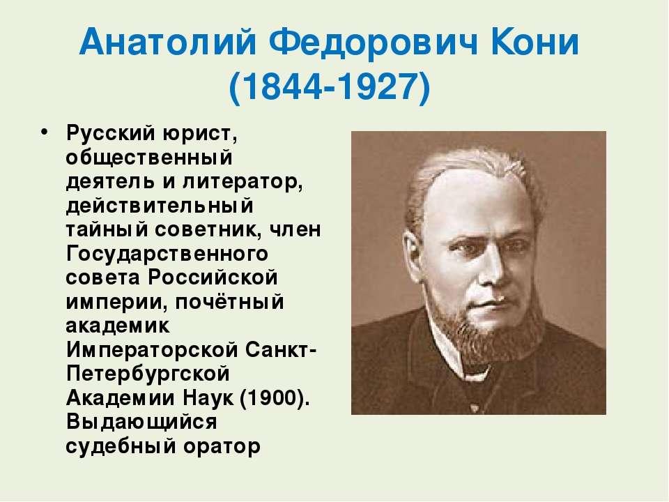 Анатолий Федорович Кони (1844-1927) Русский юрист, общественный деятель и ли...