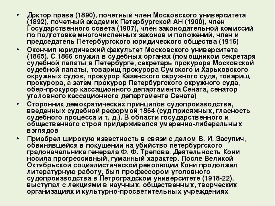 Доктор права (1890), почетный член Московского университета (1892), почетный ...