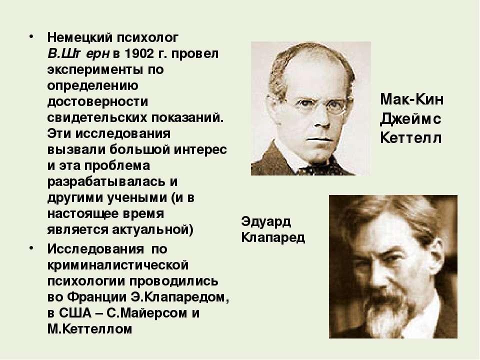 Немецкий психолог В.Штерн в 1902 г. провел эксперименты по определению достов...