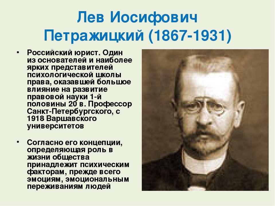 Лев Иосифович Петражицкий(1867-1931) Российский юрист. Один из основателей и...