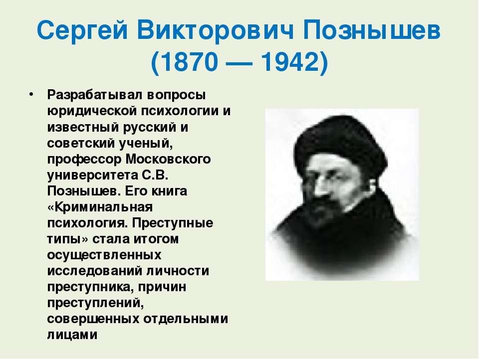 Сергей Викторович Познышев (1870 — 1942) Разрабатывал вопросы юридической пс...