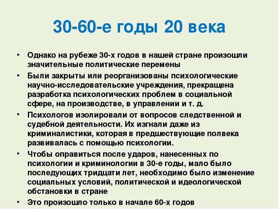 30-60-е годы 20 века Однако на рубеже 30-х годов в нашей стране произошли зна...