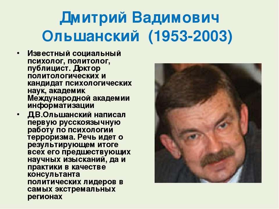 Дмитрий Вадимович Ольшанский (1953-2003) Известный социальный психолог, поли...