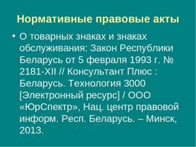 Нормативные правовые акты О товарных знаках и знаках обслуживания: Закон Респ...