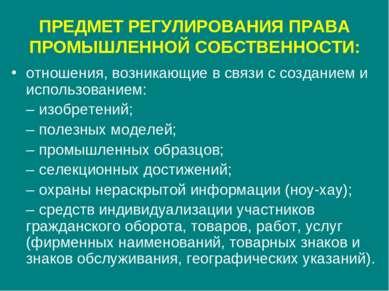 ПРЕДМЕТ РЕГУЛИРОВАНИЯ ПРАВА ПРОМЫШЛЕННОЙ СОБСТВЕННОСТИ: отношения, возникающи...