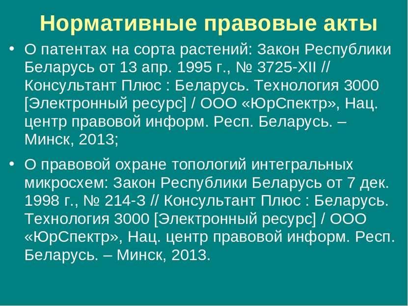 Нормативные правовые акты О патентах на сорта растений: Закон Республики Бела...