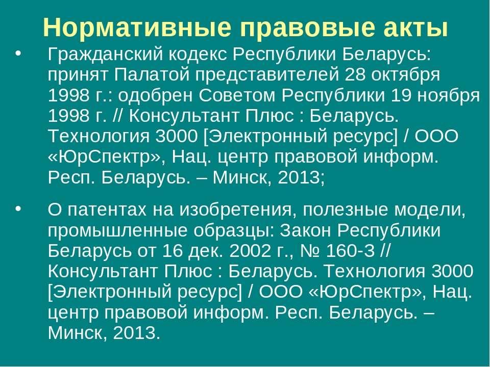 Нормативные правовые акты Гражданский кодекс Республики Беларусь: принят Пала...