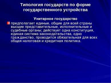Типология государств по форме государственного устройства Унитарное государст...
