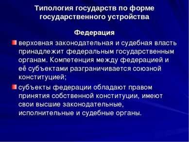 Типология государств по форме государственного устройства Федерация верховная...
