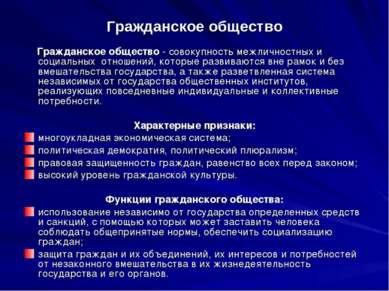 Гражданское общество Гражданское общество - совокупность межличностных и соци...