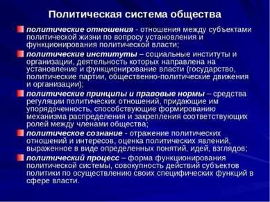 Политическая система общества политические отношения - отношения между субъек...