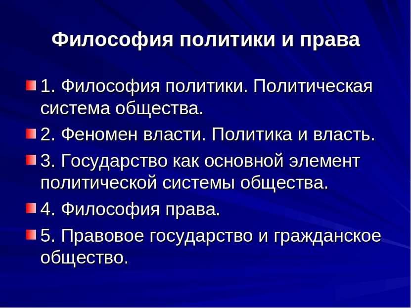 Философия политики и права 1. Философия политики. Политическая система общест...