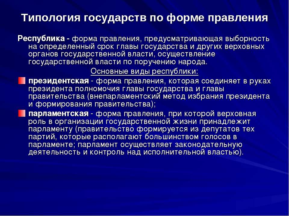 Типология государств по форме правления Республика - форма правления, предусм...