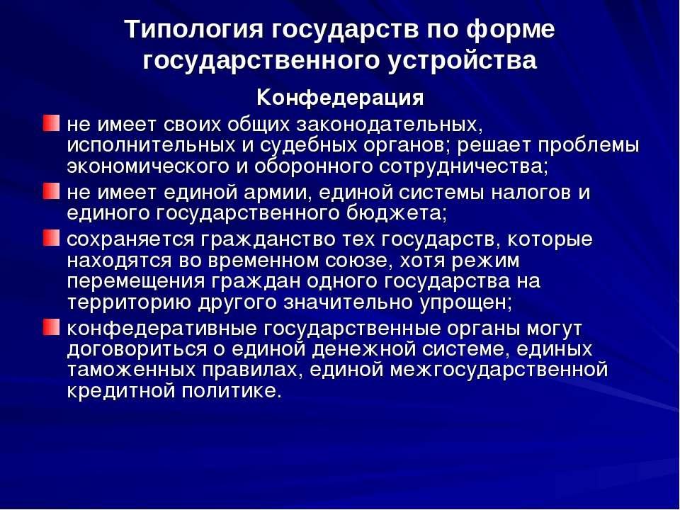 Типология государств по форме государственного устройства Конфедерация не име...