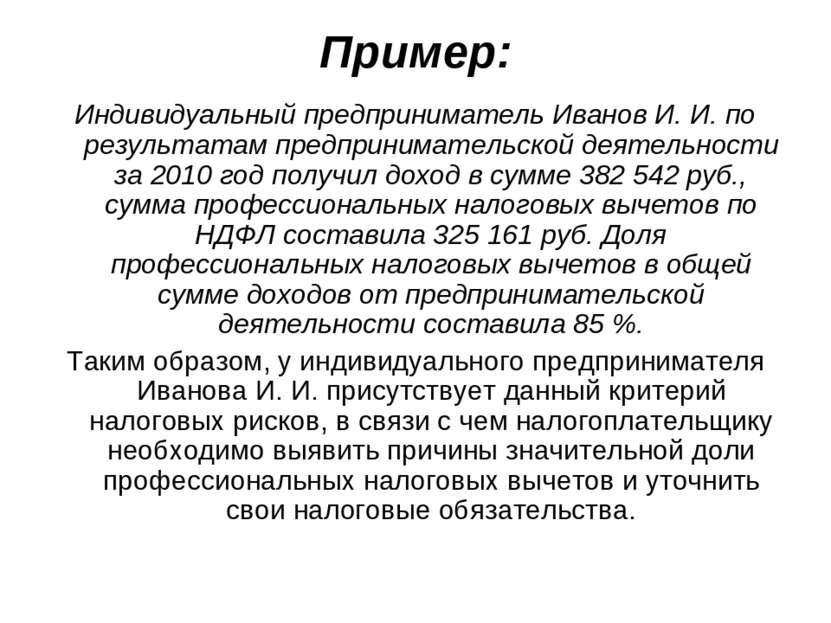 Примеры индивидуальных предпринимателей в россии работа бухгалтер ип усн