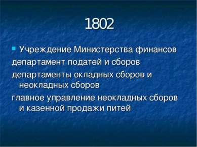 1802 Учреждение Министерства финансов департамент податей и сборов департамен...