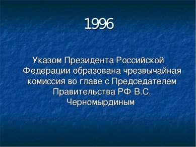 1996 Указом Президента Российской Федерации образована чрезвычайная комиссия ...