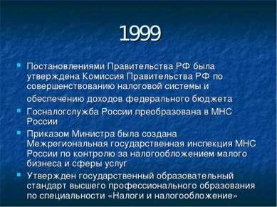 1999 Постановлениями Правительства РФ была утверждена Комиссия Правительства ...