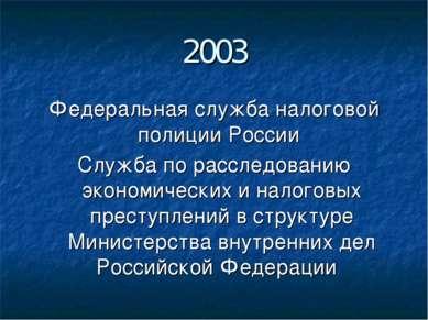 2003 Федеральная служба налоговой полиции России Служба по расследованию экон...