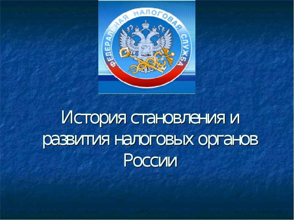История становления и развития налоговых органов России