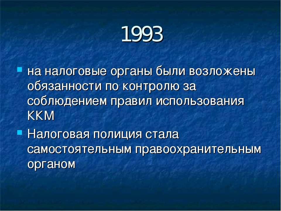 1993 на налоговые органы были возложены обязанности по контролю за соблюдение...