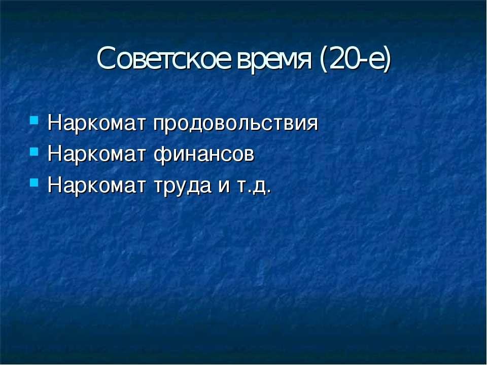 Советское время (20-е) Наркомат продовольствия Наркомат финансов Наркомат тру...