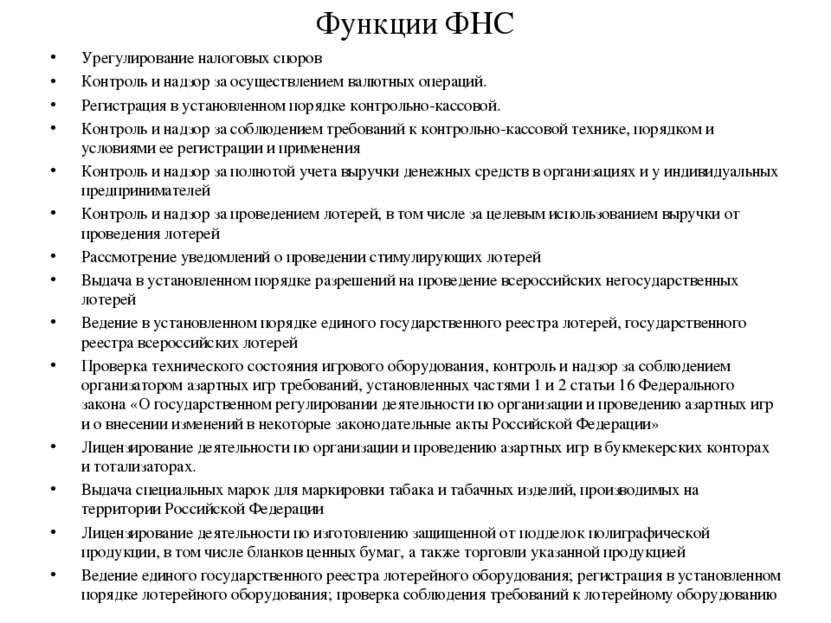 должностные обязанности налогового инспектора отдела урегулирования