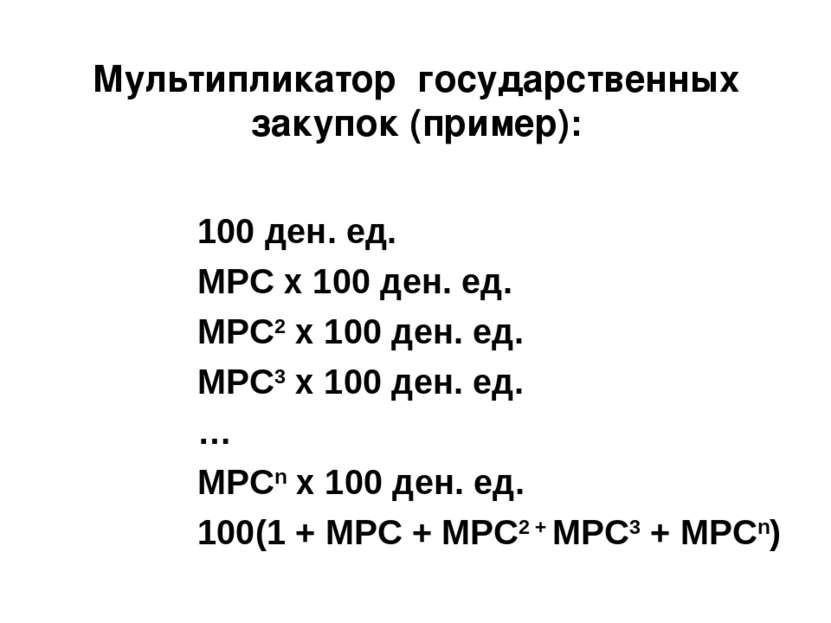 Мультипликатор государственных закупок (пример): 100 ден. ед. MPC х 100 ден. ...