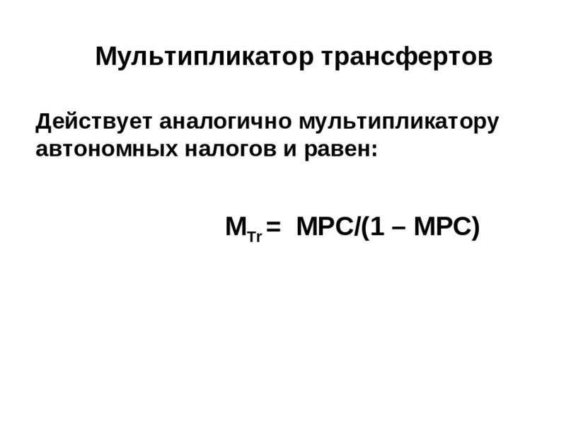 Мультипликатор трансфертов Действует аналогично мультипликатору автономных на...