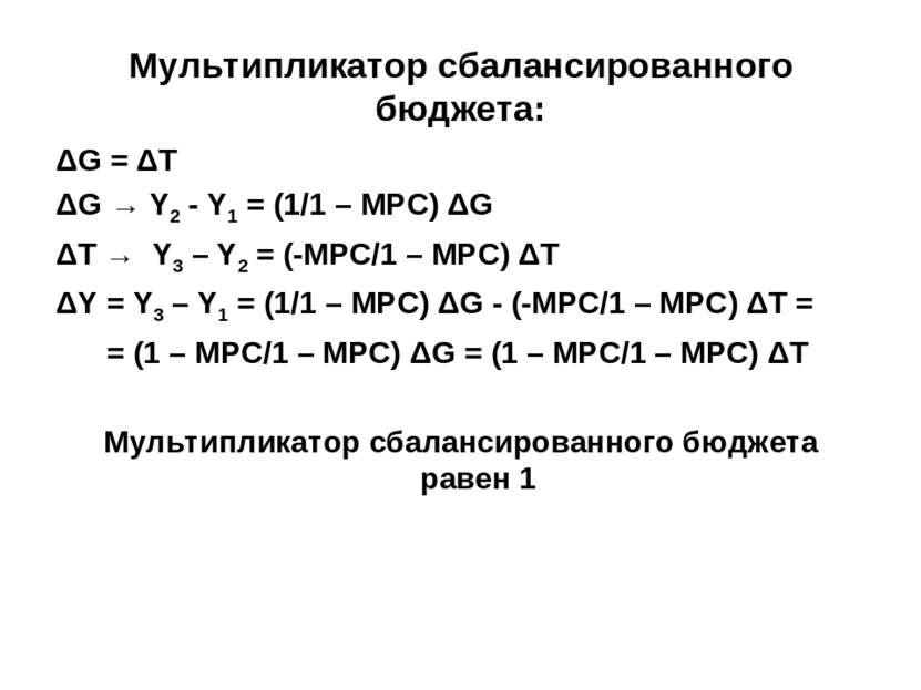 Мультипликатор сбалансированного бюджета: ΔG = ΔT ΔG → Y2 - Y1 = (1/1 – MPC) ...
