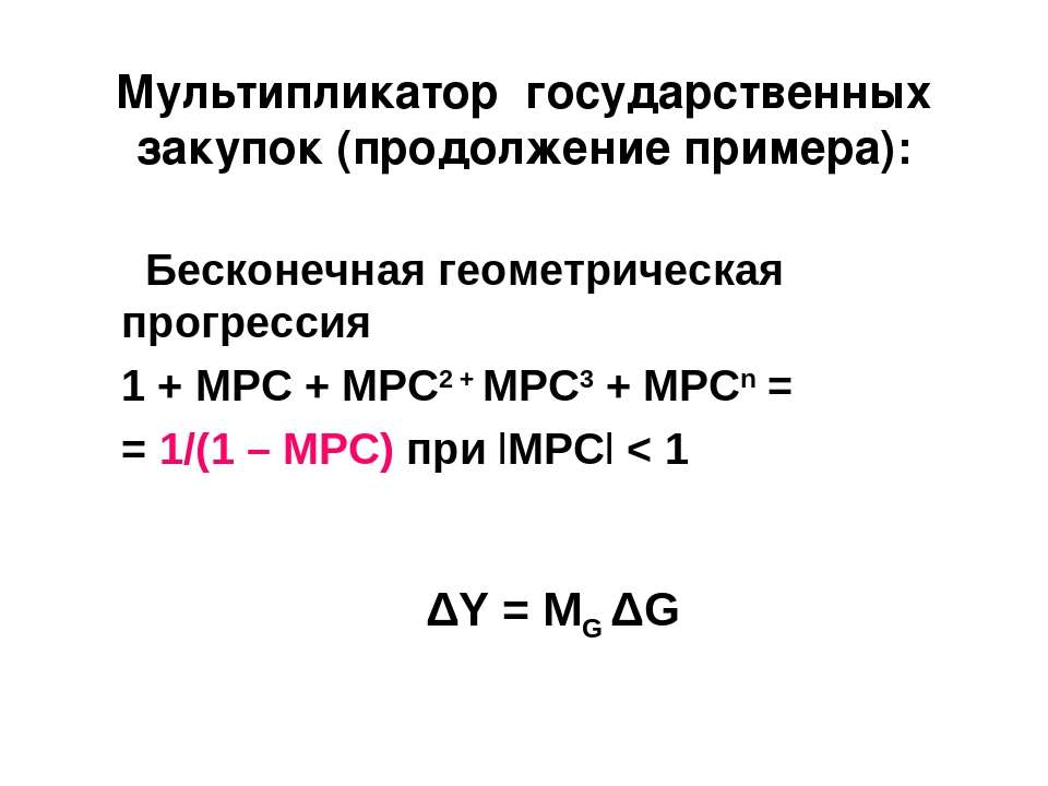Мультипликатор государственных закупок (продолжение примера): Бесконечная гео...