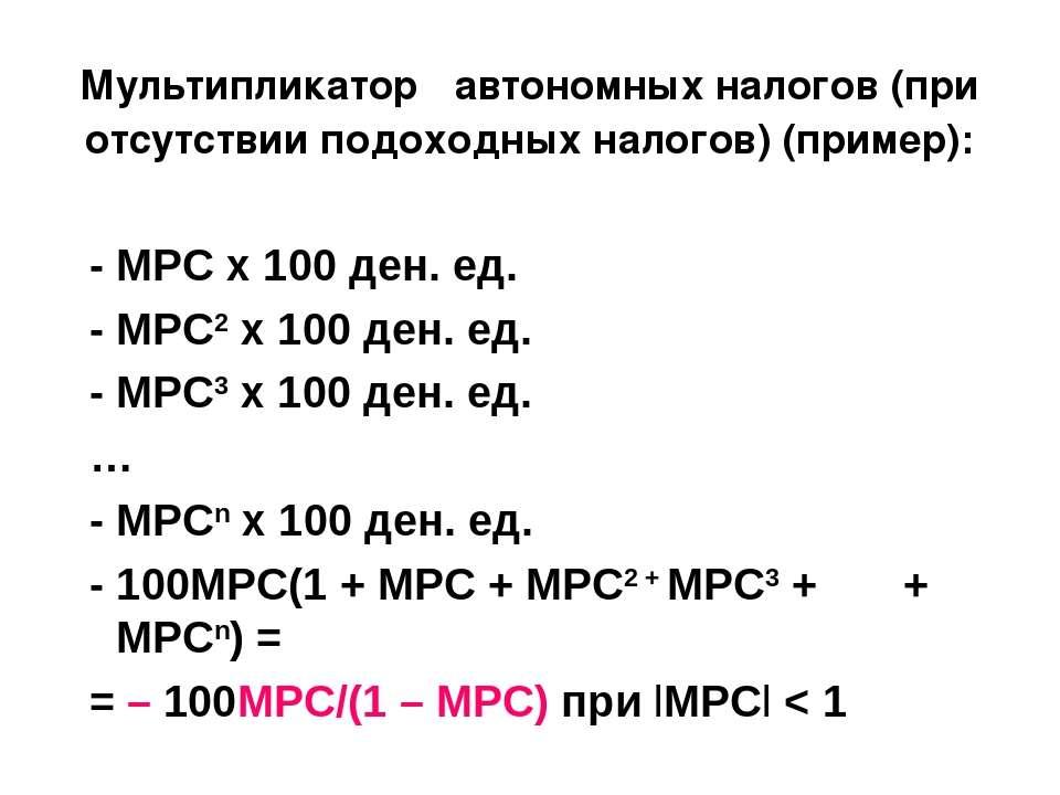 Мультипликатор автономных налогов (при отсутствии подоходных налогов) (пример...