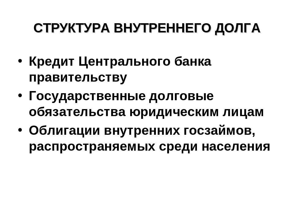 СТРУКТУРА ВНУТРЕННЕГО ДОЛГА Кредит Центрального банка правительству Государст...