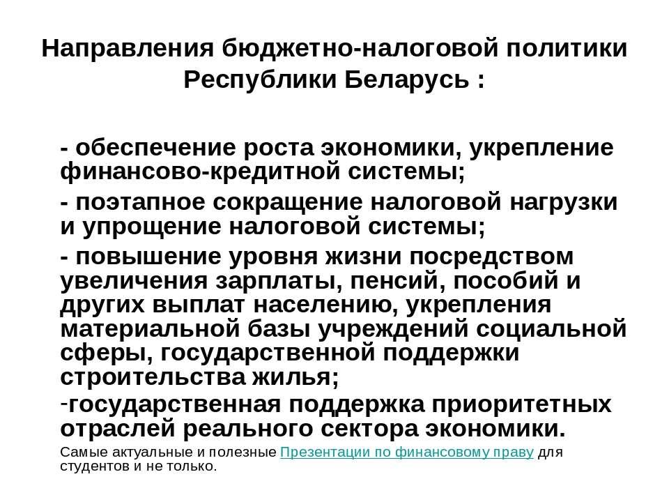 Направления бюджетно-налоговой политики Республики Беларусь : - обеспечение р...