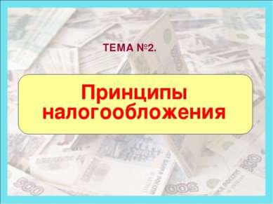 49 ТЕМА №2. Принципы налогообложения 49