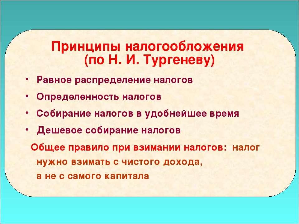 49 Принципы налогообложения (по Н. И. Тургеневу) Равное распределение налогов...