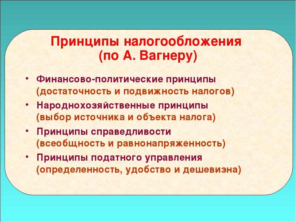 49 Принципы налогообложения (по А. Вагнеру) Финансово-политические принципы (...