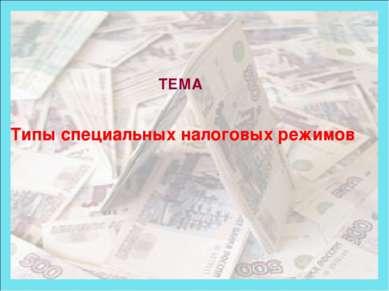 49 Типы специальных налоговых режимов ТЕМА 49