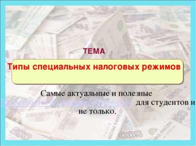 49 ТЕМА Типы специальных налоговых режимов Самые актуальные и полезные Презен...