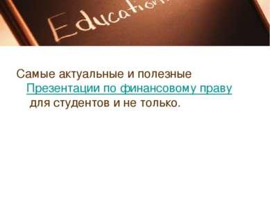 Самые актуальные и полезные Презентации по финансовому правудля студентов и ...