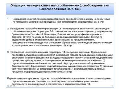 Операции, не подлежащие налогообложению (освобождаемые от налогообложения) (С...