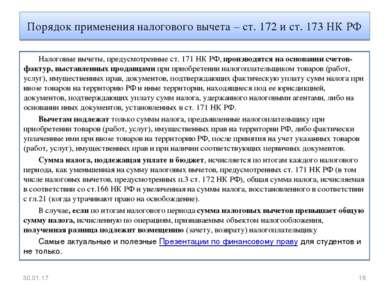Порядок применения налогового вычета – ст. 172 и ст. 173 НК РФ Налоговые выче...