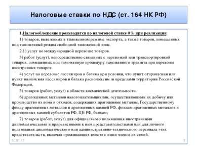 Налоговые ставки по НДС (ст. 164 НК РФ) Налогообложение производится по налог...